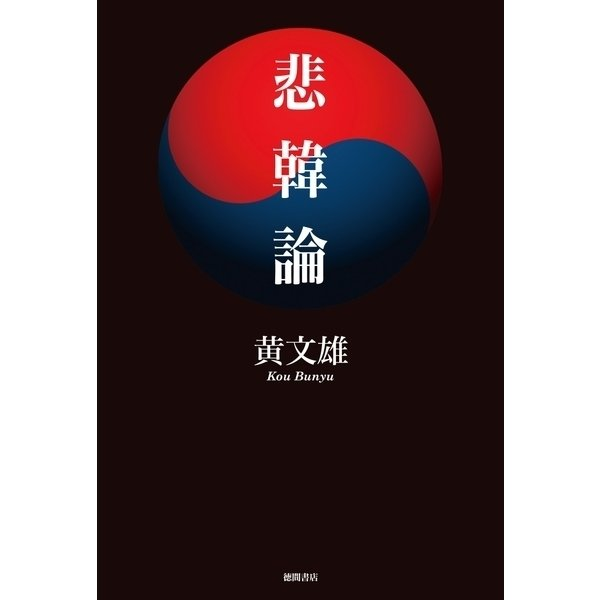 悲韓論(徳間書店) [電子書籍]
