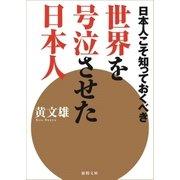 日本人こそ知っておくべき 世界を号泣させた日本人(徳間書店) [電子書籍]