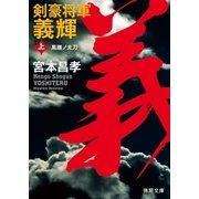 剣豪将軍義輝(上) 鳳雛ノ太刀(徳間書店) [電子書籍]