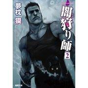 闇狩り師2(徳間書店) [電子書籍]