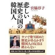 悲しい歴史の国の韓国人(徳間書店) [電子書籍]