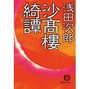 沙高樓綺譚(徳間書店) [電子書籍]