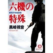 六機の特殊 警視庁特殊部隊(徳間書店) [電子書籍]