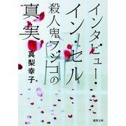 インタビュー・イン・セル 殺人鬼フジコの真実(徳間書店) [電子書籍]