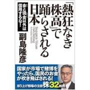 「熱狂なき株高」で踊らされる日本 金と現金以外は信用するな!(徳間書店) [電子書籍]