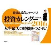 投資カレンダー2016(徳間書店) [電子書籍]