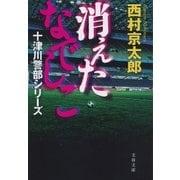 消えたなでしこ 十津川警部シリーズ(文藝春秋) [電子書籍]