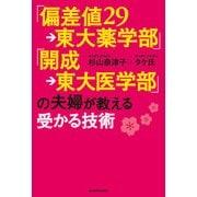 「偏差値29→東大薬学部」「開成→東大医学部」の夫婦が教える受かる技術(KADOKAWA) [電子書籍]