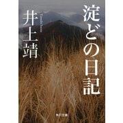 淀どの日記(KADOKAWA) [電子書籍]