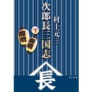 次郎長三国志(下)(KADOKAWA) [電子書籍]