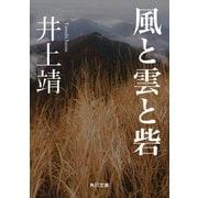 風と雲と砦(KADOKAWA) [電子書籍]