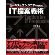 セールスとエンジニアのためのIT提案戦術(日経BP Next ICT選書)(日経BP社) [電子書籍]