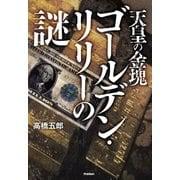 天皇の金塊ゴールデン・リリーの謎(学研) [電子書籍]