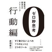 ゼロ秒思考[行動編](ダイヤモンド社) [電子書籍]