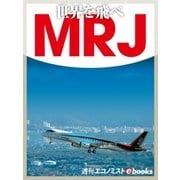 世界を飛べMRJ(毎日新聞出版) [電子書籍]
