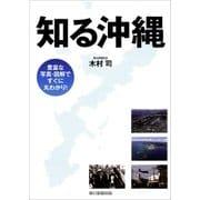 知る沖縄(朝日新聞出版) [電子書籍]