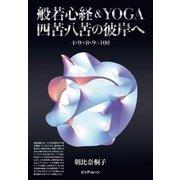 般若心経&YOGA 四苦・八苦の彼岸へ(ビッグ・ムーン) [電子書籍]