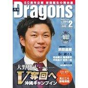 月刊 Dragons ドラゴンズ 2016年2月号(中日新聞社) [電子書籍]