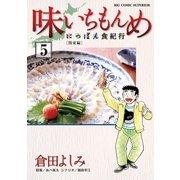 味いちもんめにっぽん食紀行 5(小学館) [電子書籍]