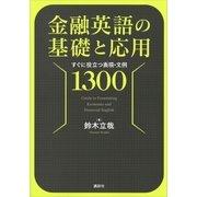 金融英語の基礎と応用 すぐに役立つ表現・文例1300(講談社) [電子書籍]
