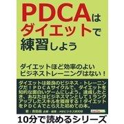 PDCAはダイエットで練習しよう。ダイエットほど効率のよいビジネストレーニングはない!(まんがびと) [電子書籍]