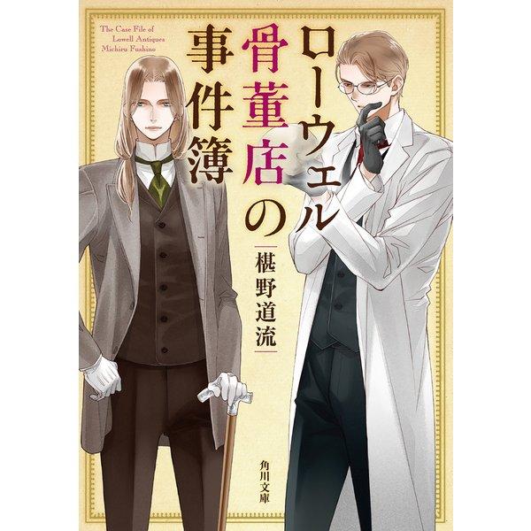 ローウェル骨董店の事件簿(KADOKAWA) [電子書籍]
