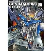 機動戦士ガンダム0083 REBELLION(6)(KADOKAWA) [電子書籍]