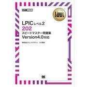 Linux教科書 LPICレベル2 202 スピードマスター問題集 Version4.0対応(翔泳社) [電子書籍]