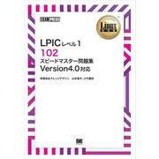 Linux教科書 LPICレベル1 102 スピードマスター問題集 Version4.0対応(翔泳社) [電子書籍]