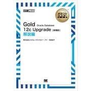 オラクルマスター教科書 Gold Oracle Database 12c Upgrade[新機能] 解説編(翔泳社) [電子書籍]