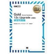 オラクルマスター教科書 Gold Oracle Database 12c Upgrade[新機能] 練習問題編(翔泳社) [電子書籍]