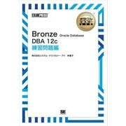 オラクルマスター教科書 Bronze Oracle Database DBA12c 練習問題編(翔泳社) [電子書籍]