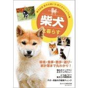 柴犬と暮らす(誠文堂新光社) [電子書籍]