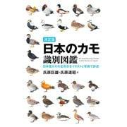 決定版 日本のカモ識別図鑑(誠文堂新光社) [電子書籍]