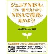 ジュニアNISAもこれ一冊で丸わかり NISAで投資を始めよう!(ゴマブックス) [電子書籍]