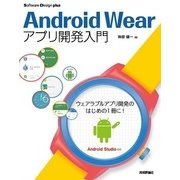 Android Wearアプリ開発入門(Software Design plusシリーズ) (技術評論社) [電子書籍]