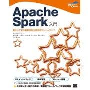Apache Spark入門 動かして学ぶ最新並列分散処理フレームワーク (翔泳社) [電子書籍]