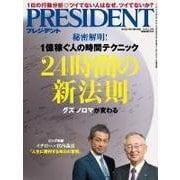 PRESIDENT 2016.2.15号(プレジデント社) [電子書籍]