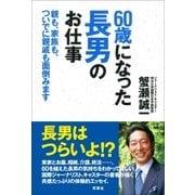 60歳になった長男のお仕事(双葉社) [電子書籍]