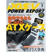 DOS/V POWER REPORT 2016年3月号(インプレス) [電子書籍]