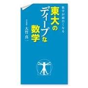 数学が面白くなる 東大のディープな数学(KADOKAWA) [電子書籍]