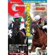 週刊Gallop(ギャロップ) 1月31日号(サンケイスポーツ) [電子書籍]