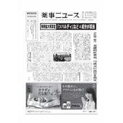 薬事ニュース 2016/01/29(薬事ニュース社) [電子書籍]