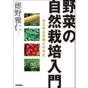 野菜の自然栽培入門(学研) [電子書籍]