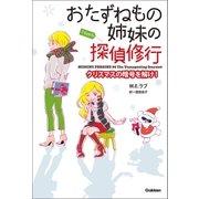 File4 クリスマスの暗号を解け!(学研) [電子書籍]