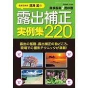 風景写真虎の巻 露出補正実例集220(学研) [電子書籍]