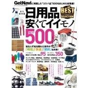 安くてイイモノBEST500(学研) [電子書籍]
