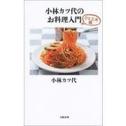 小林カツ代のお料理入門 ひと工夫編(文藝春秋) [電子書籍]