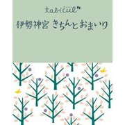 伊勢神宮 きちんとおまいり(2016年版)(JTBパブリッシング) [電子書籍]