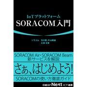 IoTプラットフォーム SORACOM入門(日経BP Next ICT選書)(日経BP社) [電子書籍]